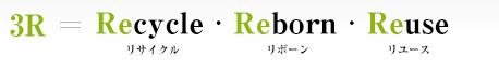 3R=Recycle・Reborn・Reuse